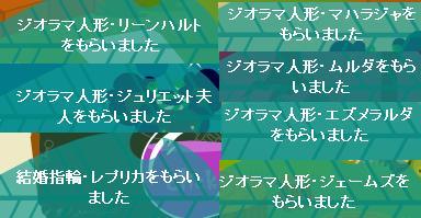 ぜんぶかいしゅー(100830.jpg