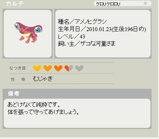 ケロリちゃん無邪気のまま(100807.jpg