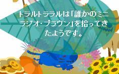 ミニラジオ拾ったトラ(100514.jpg