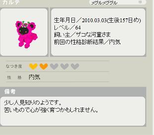 メグル内気(100807.jpg