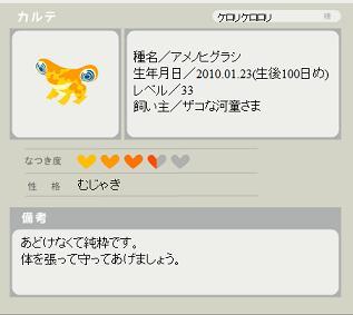 生後100日ケロリちゃん(100503.jpg