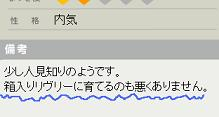 箱入りリヴリー…トラ(100501.jpg