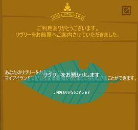 ケロリちゃん預けた(110303.jpg